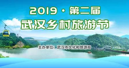 乡村旅游节.jpg